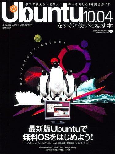 Ubuntu10.04をすぐに使いこなす本 ―人気No.1の無料OSを完全解説!! (100%ムックシリーズ)の詳細を見る