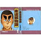 柔道部物語 (1) (ヤンマガKCスペシャル (62))