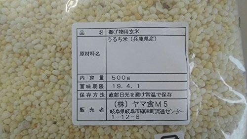 国産 揚げ衣用玄米(ポップライス)500g×12袋 業務用 常温便 米菓子