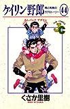 ケイリン野郎(44) (ジュディーコミックス)