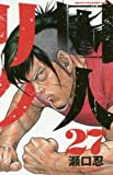 囚人リク 27 (少年チャンピオン・コミックス)