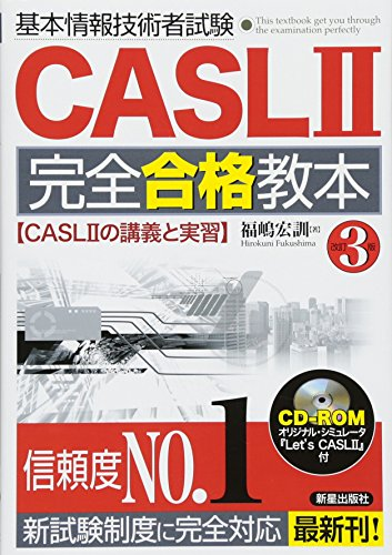 基本情報技術者試験CASL2完全合格教本の詳細を見る