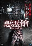 悪霊館 [DVD]