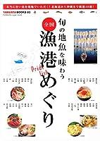 旬の地魚を味わう 全国漁港めぐり (双葉社スーパームック)
