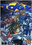 東京鬼攻兵団Togs 6 (ガンガンファンタジーコミックス)