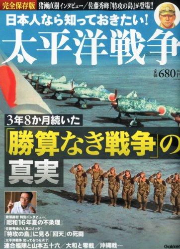 日本人なら知っておきたい太平洋戦争 2012年 09月号 [雑誌]の詳細を見る