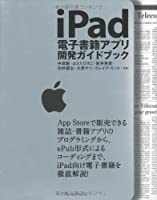 iPad電子書籍アプリ開発ガイドブック