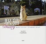 駅猫Diary