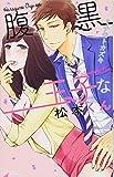 腹黒王子な松本くん (ミッシィコミックス/YLC Collection)
