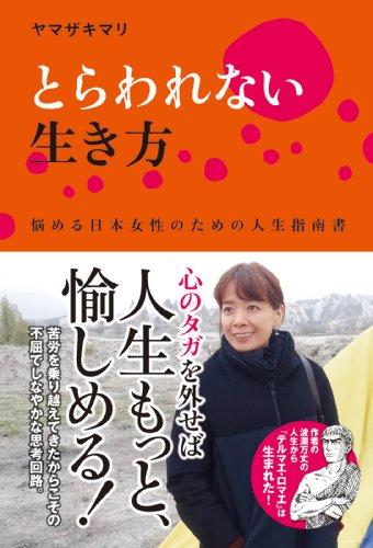とらわれない生き方 悩める日本女性のための人生指南書 (―)の詳細を見る