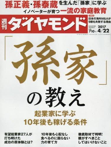 週刊ダイヤモンド 2017年 4/22 号 [雑誌] (「孫家」の教え)の詳細を見る