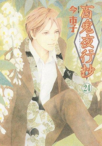 百鬼夜行抄 24 (Nemuki+コミックス)の詳細を見る