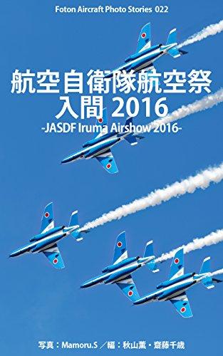 Foton Aircraft Photo Stories 022 航空自衛隊航空祭 入間 2016 -JASDF Iruma Airshow 2016-