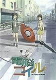 電脳コイル 第3巻 限定版 (初回限定生産) [DVD]