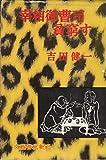 宰相御曹司貧窮す (1954年)