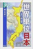 世界単位 日本: 列島の文明生態史 (学術選書)