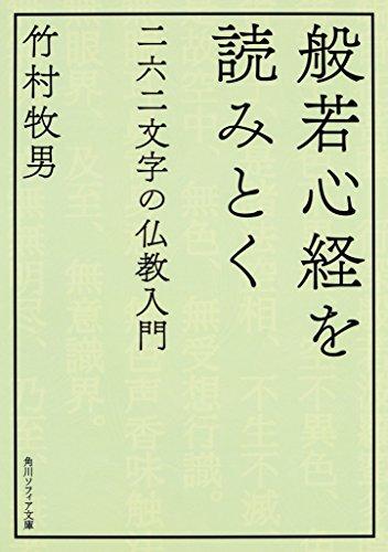 [画像:般若心経を読みとく 二六二文字の仏教入門 (角川ソフィア文庫)]