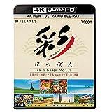 彩(IRODORI)にっぽん 4K HDR 紀行 Vol.1 [Ultra HD B...