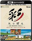 彩(IRODORI)にっぽん 4K HDR 紀行 Vol.1 [Ultra HD Blu-ray] 美瑛の丘・初夏 青森…