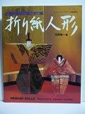 折り紙人形―四季を飾る和紙の折り紙 レディブティックシリーズno.457