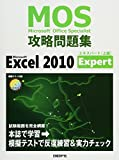 MOS 攻略問題集 MICROSOFT EXCEL 2010 EXPERT (MOS攻略問題集シリーズ) 画像