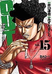 OUT 15 (ヤングチャンピオン・コミックス)