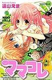 ママコレ(4) (なかよしコミックス)