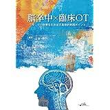 脳卒中×臨床OT―「今」、リハ効果を引き出す具体的実践ポイント