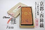 アイフォン7ケース手帳型 雅 7-010 西陣織 正絹 ギフト最適