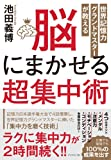「世界記憶力グランドマスターが教える 脳にまかせる超集中術」池田 義博