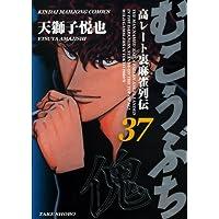 むこうぶち 37 (近代麻雀コミックス)