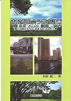 市民が出会う都市計画―石田頼房先生の「講義メモ」をもとに