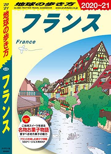 地球の歩き方 A06 フランス 2020-2021