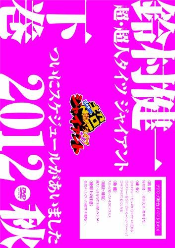 DVD「鈴村健一の超・超人タイツ ジャイアント~ついにスケジュールがあいました 2012秋~」下巻