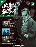 必殺仕事人DVDコレクション 64号 (必殺仕事人IV 第6話~第8話) [分冊百科] (DVD付)