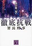 署長刑事 徹底抗戦 (講談社文庫)