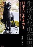 日本人とオオカミ―世界でも特異なその関係と歴史 (生活文化史選書)