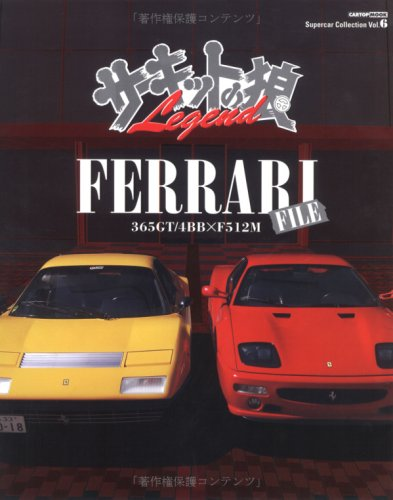 Ferrari―365 GT/4BB×F512M (CARTOP MOOK Supercar Collection Vol)