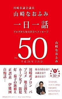 一日一話 Vol.50 by [山崎 なおふみ]