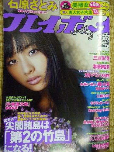 週刊プレイボーイ 2012年10月1日号表紙:石原さとみ