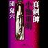 真剣師 小池重明 (幻冬舎アウトロー文庫)