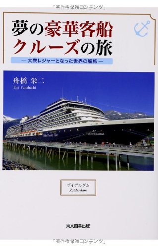 夢の豪華客船クルーズの旅-大衆レジャーとなった世界の船旅-