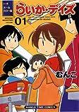 オールカラー版らいか・デイズ 01 (まんがタイムコミックス)