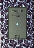 作家の日記 (2) (岩波文庫)