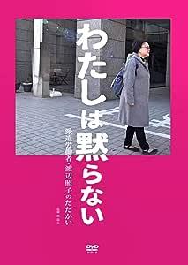 わたしは黙らない−派遣労働者・渡辺照子のたたかい [DVD]