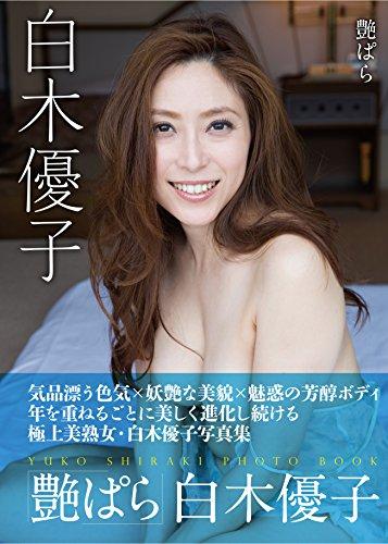 艶ぱら 白木優子 -