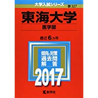 東海大学(医学部) (2017年版大学入試シリーズ)