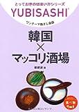 ワンテーマ指さし会話 韓国×マッコリ酒場 (とっておきの出会い方シりーズ)