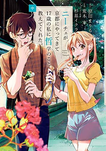 ニーチェが京都にやってきて17歳の私に哲学のこと教えてくれた。 (中) (ビッグコミックススペシャル)の詳細を見る