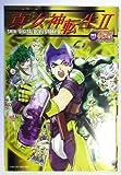 真・女神転生2 4コマギャグバトル (火の玉ゲームコミックシリーズ)